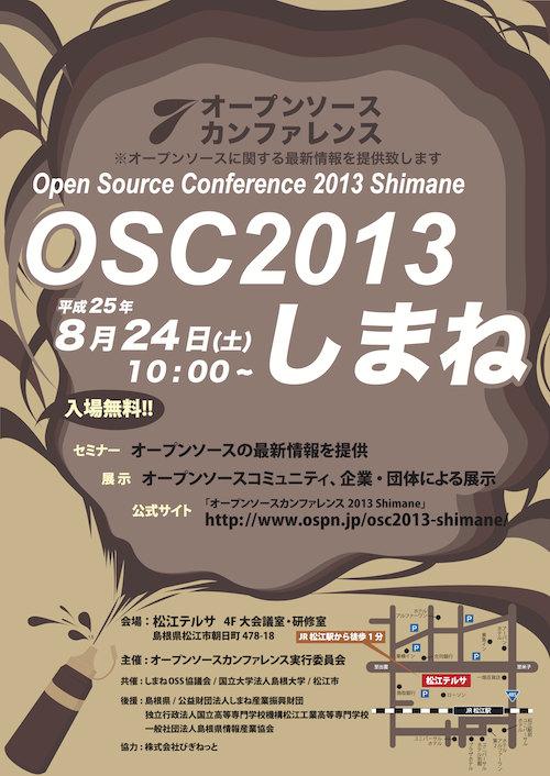 Osc2013shimane